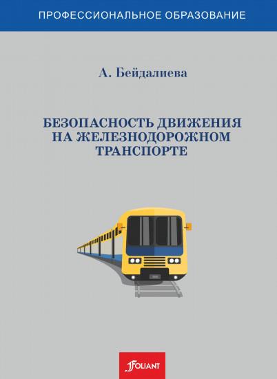 Безопасность движения на железнодорожном транспорте