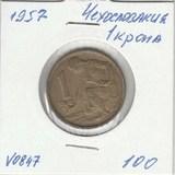 V0847 1957 Чехословакия 1 крона