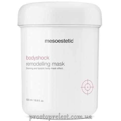 Mesoestetic Bodyshock Remodeling Mask - Моделююча маска