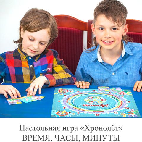 Настольная игра «Хронолёт» ВРЕМЯ, ЧАСЫ, МИНУТЫ