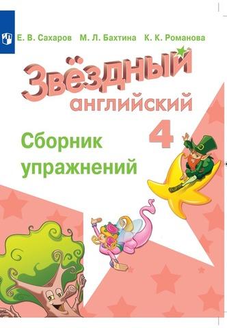 Starlight 4 класс. Звездный английский. Сахаров Е., Бахтина М. Романова К. Сборник упражнений