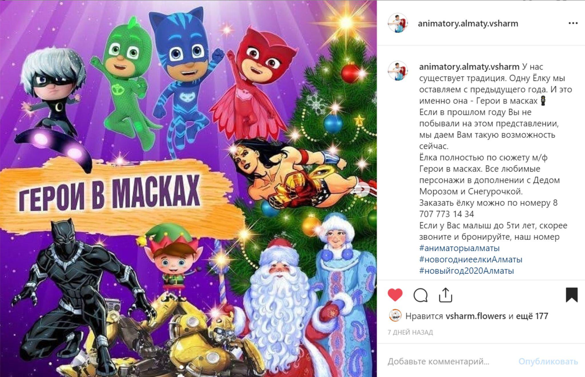 У нас открыт прием заявок на проведение новогодних утренников в школах и детсадах 🤗 В новый 2020 год мы предлагаем спектакли:  ✔ Герои в масках