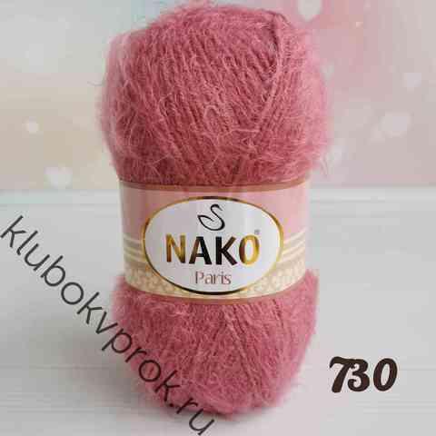 NAKO PARIS 730, Пыльная роза