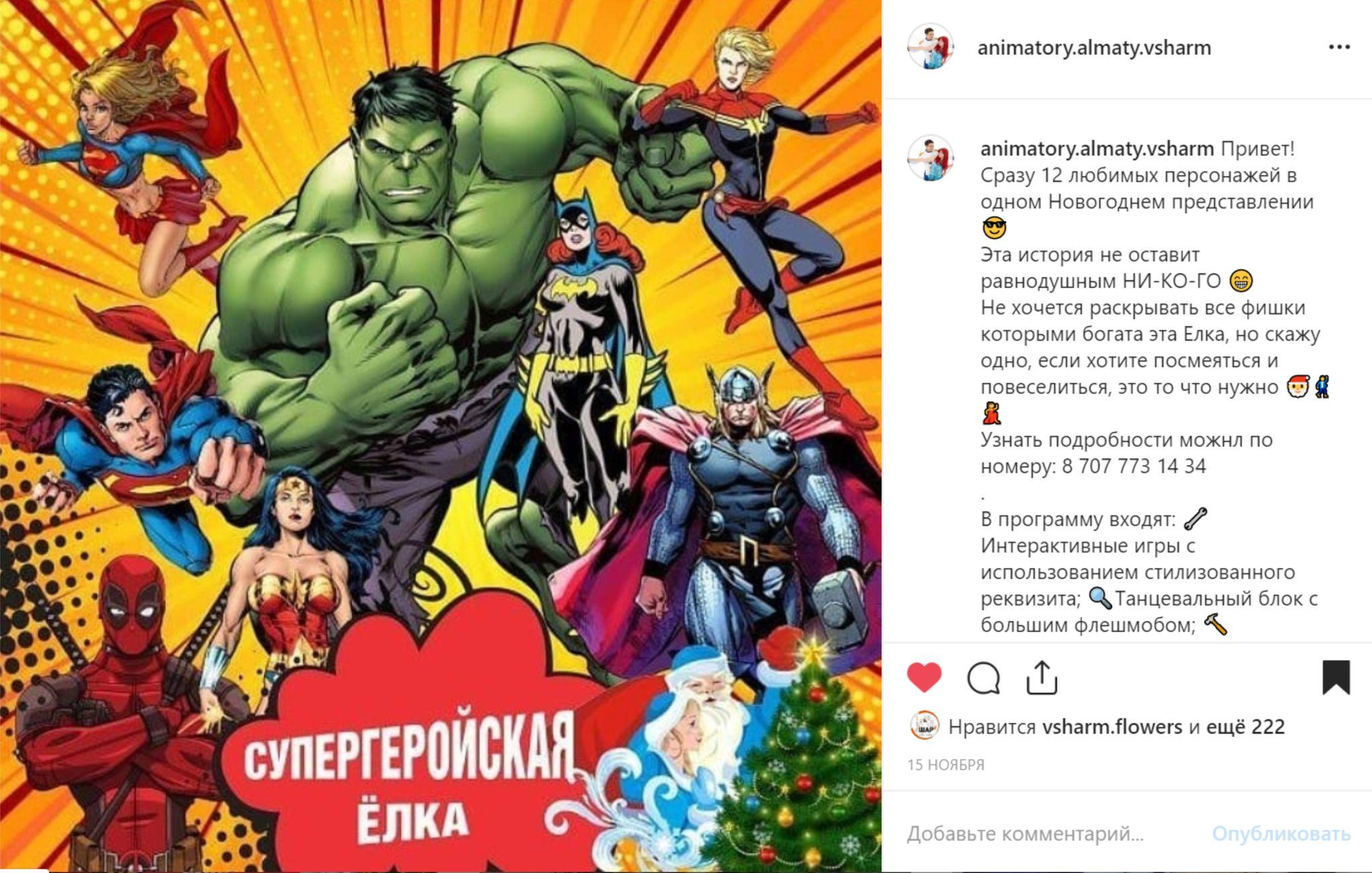 У нас открыт прием заявок на проведение новогодних утренников в школах и детсадах 🤗 В новый 2020 год мы предлагаем спектакли:  ✔ Новогдняя Вселенная Супергероев.