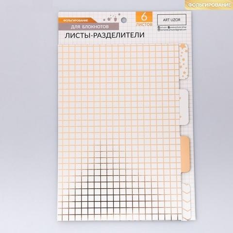 Набор картонных разделителей для планера «Сердечки», 6 листов, 16 × 25