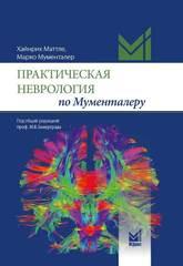 Практическая неврология по Мументалеру