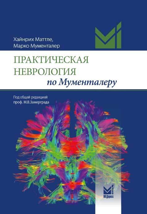 Новинки Практическая неврология по Мументалеру pnpm.jpg