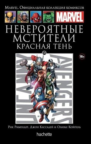 Невероятные Мстители. Красная Тень (Ашет №140)
