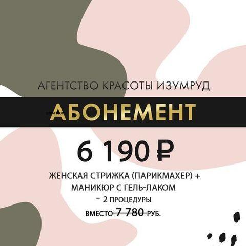 Женская стрижка (парикмахер) + маникюр с гель-лаком - 2 процедуры - 6190 рублей