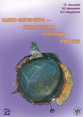 Санкт-Петербург — культурная столица России: те...