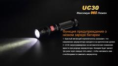 Карманный фонарь Fenix UC30 Cree XM-L2 (U2)