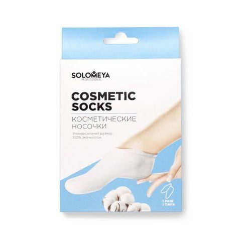 SOLOMEYA | Косметические носочки 100% хлопок / 100% Cotton Socks for cosmetic use, (1 пара в кор.)