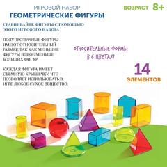 Объемные геометрические фигуры (14 элементов) Learning Resources, арт. LER4331
