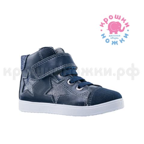 Ботинки синие звездочки Котофей (Ньютон)