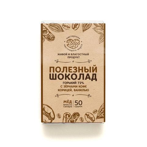 Шоколад горький, 72% какао, на меду, с кофе, ванилью, корицей