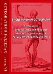 Остеопатия в разделах. Часть 6: Висцеральная остеопатия: органы шеи, органы брюшной полости, органы грудной полости, органы мочеполовой системы