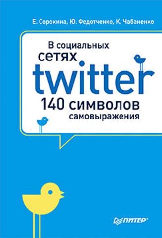 В социальных сетях. Twitter -- 140 символов самовыражения