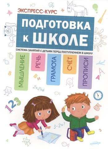 Экспресс-курс: Подготовка к школе