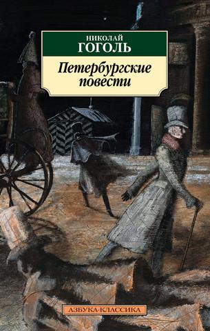 Петербургские повести | Гоголь Н. В.