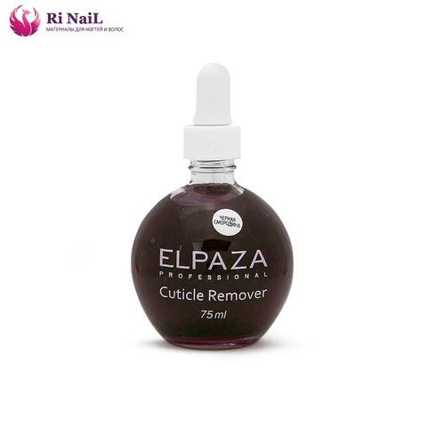 Ремувер для удаления кутикулы Elpaza, аромат - черная смородина 75 мл.