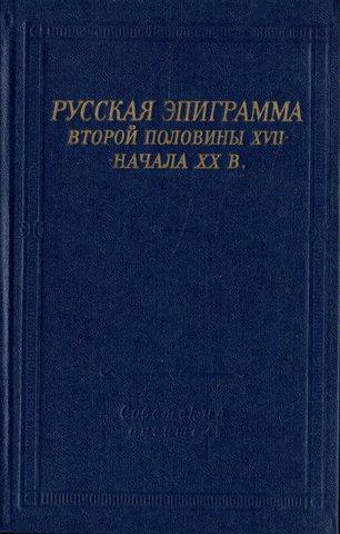 Русская эпиграмма второй половины XVII- начала XX в.