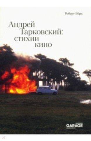 Андрей Тарковский. Стихии кино | Роберт Бёрд
