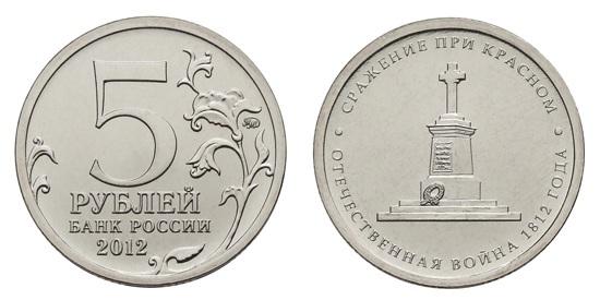 5 рублей Сражение при Красном 2012 год
