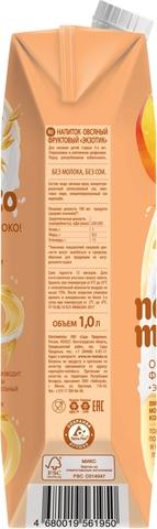 """Напиток овсяный """"Nemoloko"""" Экзотик фруктовый 1л"""