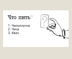 Игра алкогольная «Пить не пить», фото 3