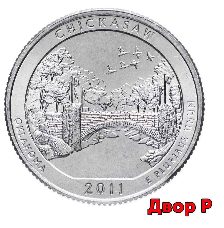 25 центов 10-й парк Чикасо 2011 год. ( двор P )