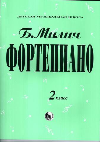Милич Б. Фортепиано. 2 класс ДМШ