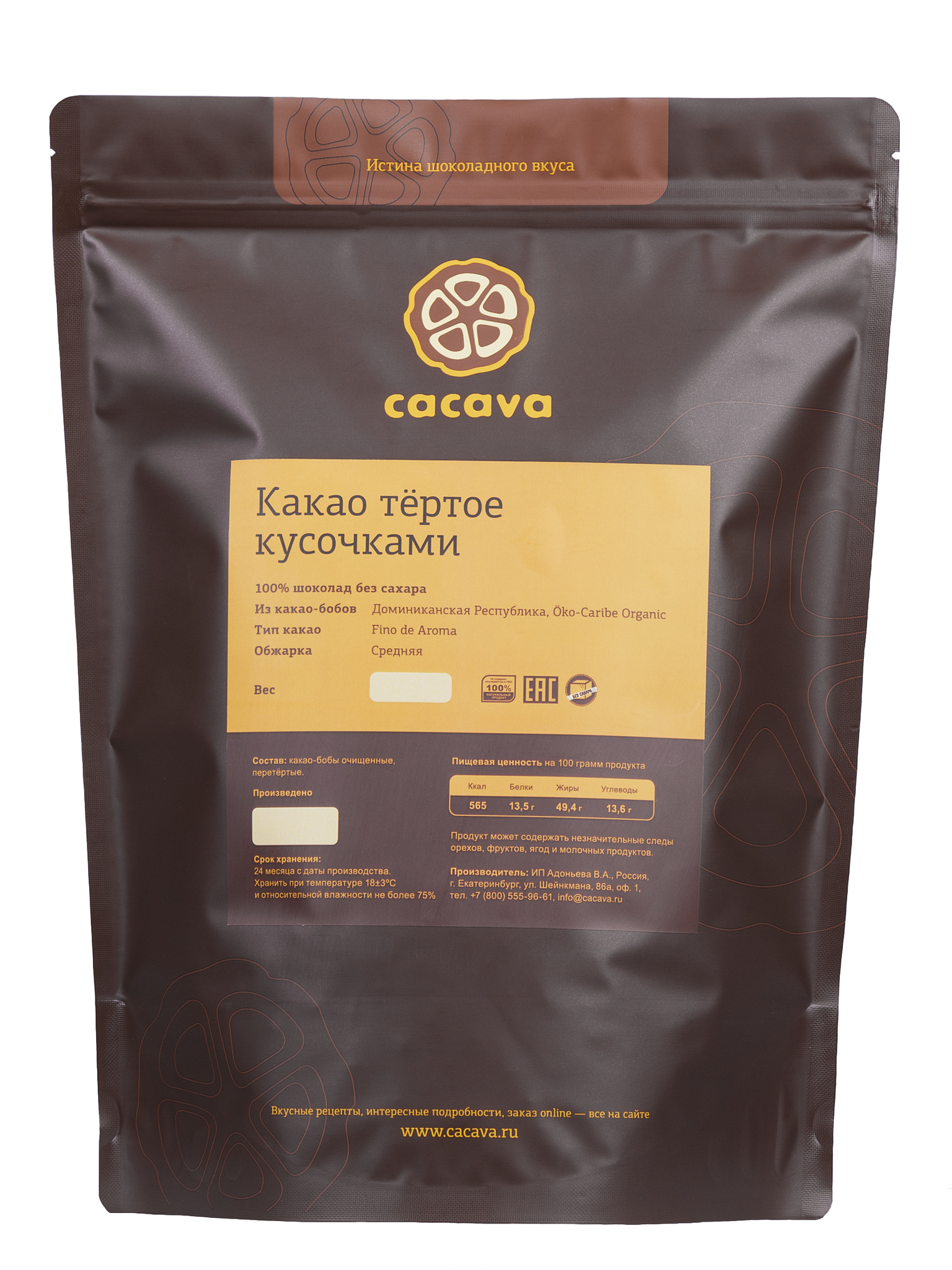 Какао тёртое кусочками (Доминикана, ÖKO CARIBE), упаковка 1 кг