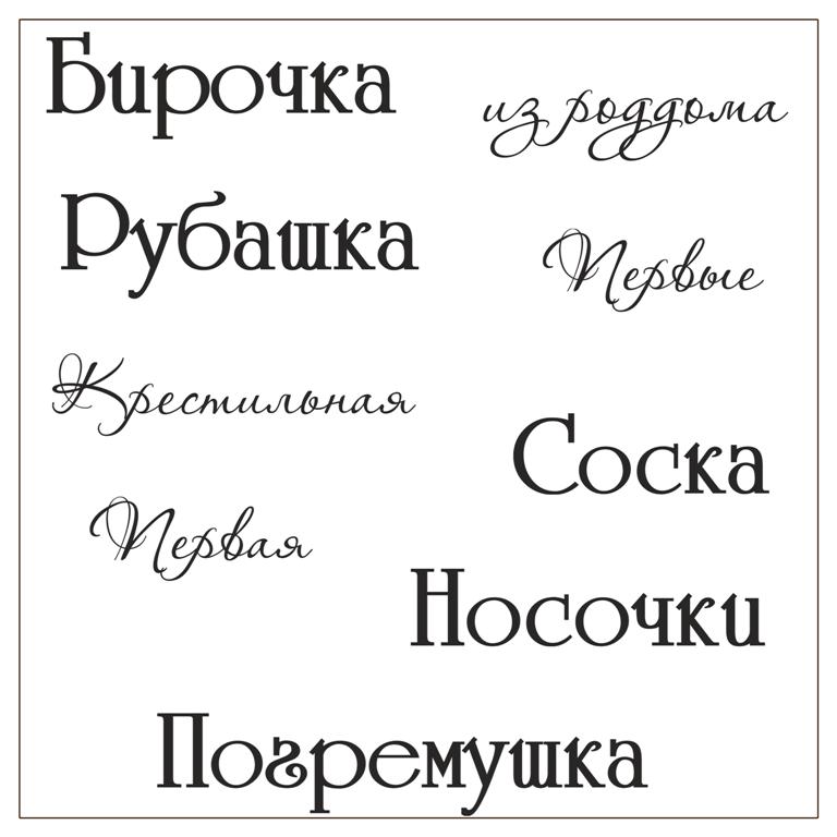 Набор штампов Бирочка
