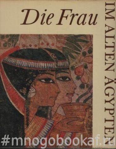 Die Frau im alten Agypten (Изображения женщин в искусстве Египта)