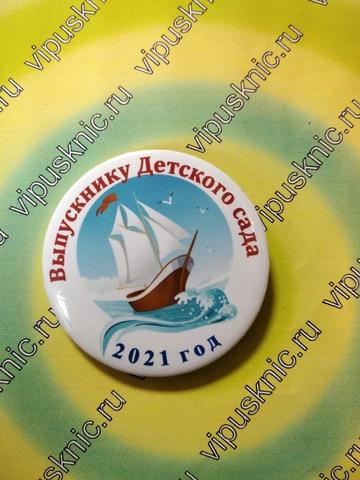 Значок «Выпускник детского сада 2021 г.» (кораблик)