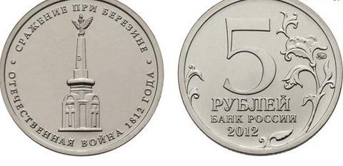 5 рублей Сражение при Березине 2012 год