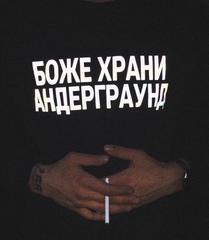 ФУТБОЛКА БОЖЕ ХРАНИ АНДЕРГРАУНД