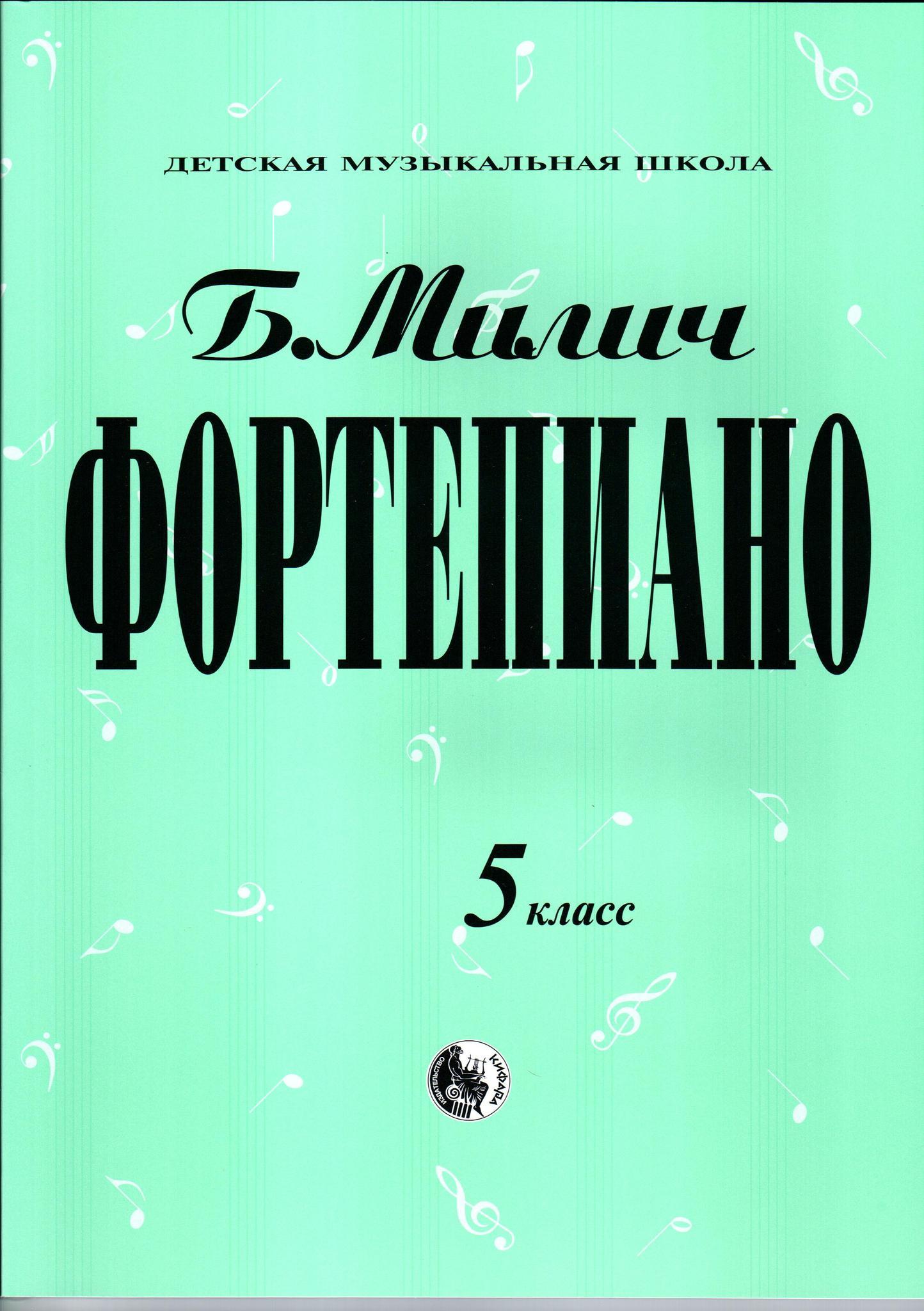 Милич Б. Фортепиано. 5 класс ДМШ
