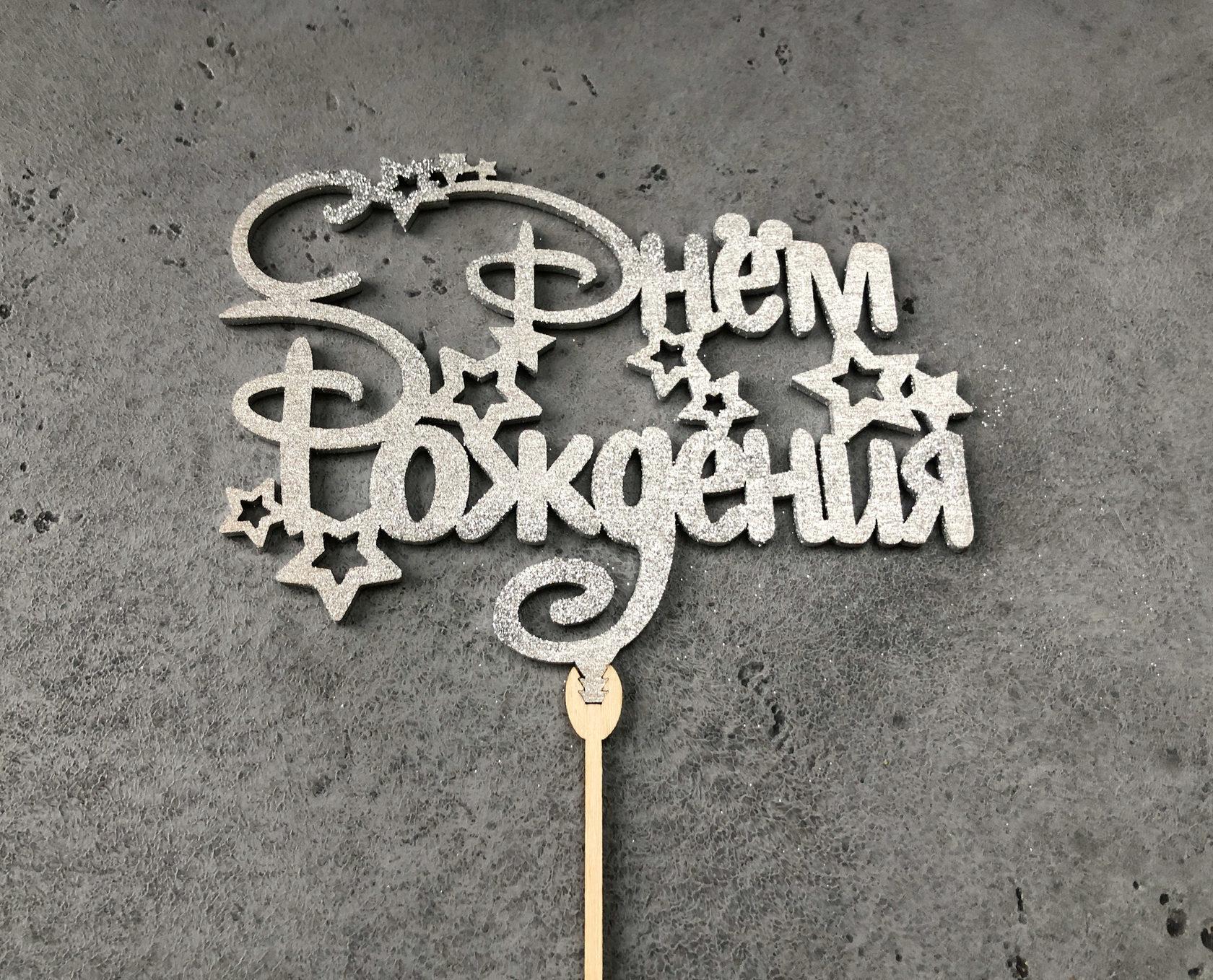 Топпер деревянный «С Днём Рождения», серебро
