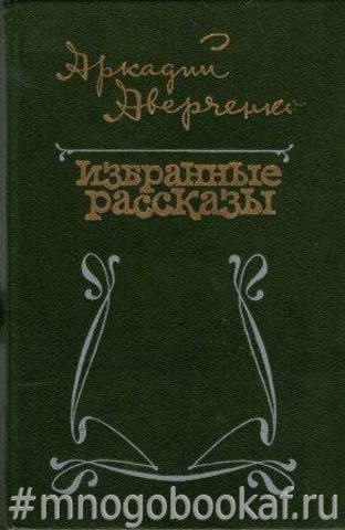 Аверченко. Избранные рассказы