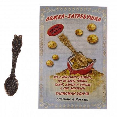 Кошельковый талисман ложка загребушка