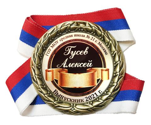 Медаль индивидуальная выпускнику с именем и номером школы (золотая лента)