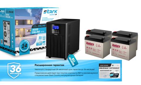 Комплект ИБП STARK COUNTRY 5000 ONLINE+GPL 12-75