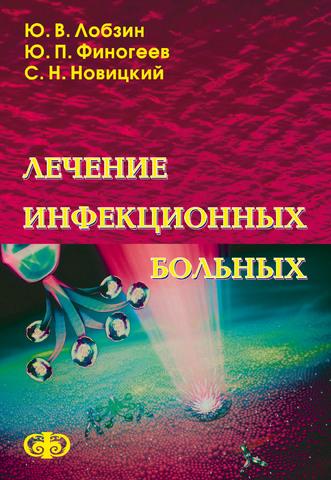 Лечение инфекционных больных (электронная версия в формате PDF) / Лобзин Ю.В., Финогеев Ю.П., Новицкий С.Н.