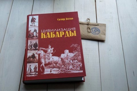 Хотко С.Х. Цивилизация Кабарды.