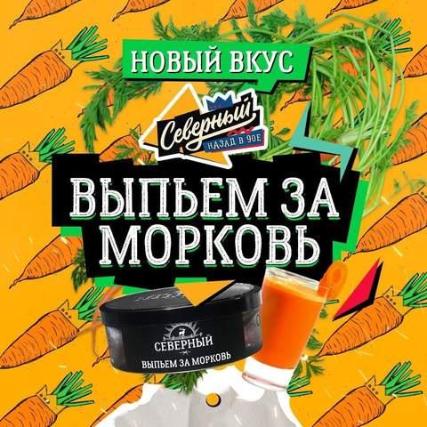 Табак Северный Выпьем за морковь 100г