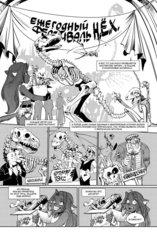 Комикс Script It! (Пиши!)