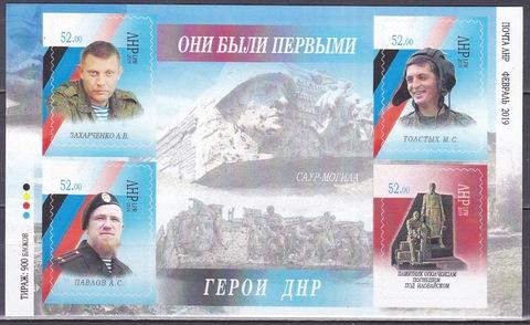 Почта ЛНР (2019 02.22.) Они были первыми Герои ДНР-блок
