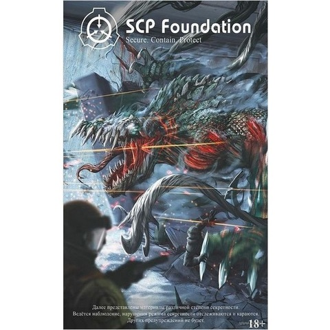 SCP Foundation. Том 2