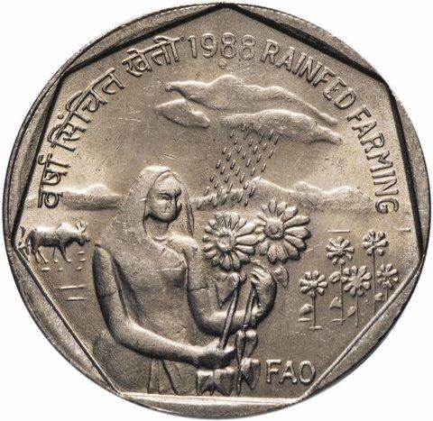 1 рупия. ФАО - Богарное Земледелие. Индия. 1988 год. AU
